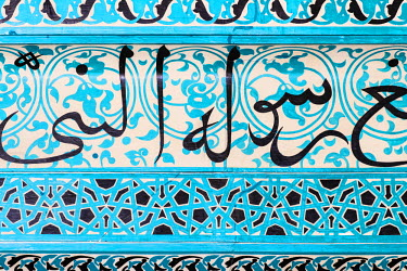 TUR0404AW Arabic calligraphy from decoration inside Alaaddin Camii Mosque, Konya, Turkey