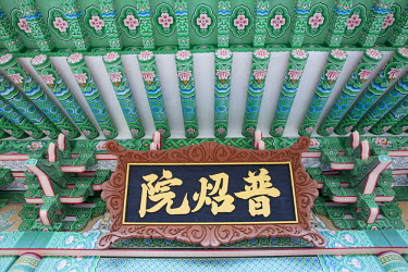 NKO0151 North Korea, Kaesong. Founded by the Chontae Buddhist sect in 1027, Ryongtong temple is believed to have been the first Chontae Temple in Korea.