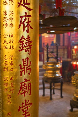 CH11023AW Man Mo Temple, Sheung Wan, Hong Kong Island, Hong Kong, China