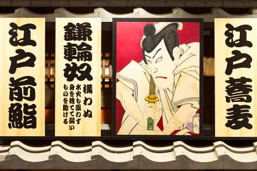 JAP1131AW Traditional Kabuki illustration, Ginza, Tokyo, Japan