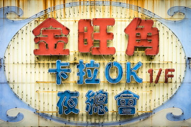 CH11904AW Colorful vintage neon sign with Chinese characters, Mong Kok, Kowloon, Hong Kong, China