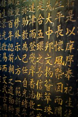 CH11921AW Chinese characters, Man Mo Temple, Sheung Wan, Central District, Hong Kong Island, Hong Kong, China
