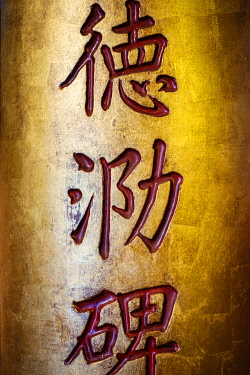 CH11969AWRF Chinese characters, Man Mo Temple, Sheung Wan, Central District, Hong Kong Island, Hong Kong, China