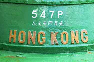 CH12023AW Detail on Star Ferry, Hong Kong