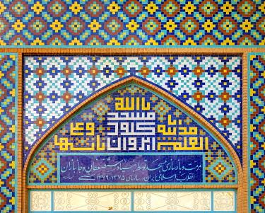 ARM0305AWRF Blue Mosque (detail), an 18th-century Shia mosque in Yerevan, Armenia.