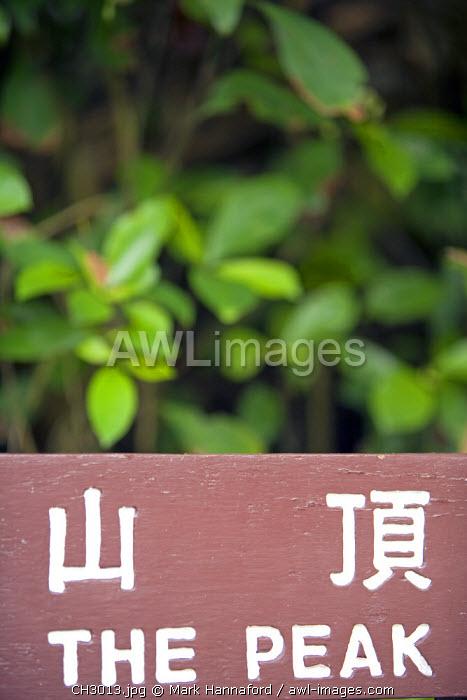 China, Hong Kong.   At the foot of Victoria Peak a trail walking sign points the way