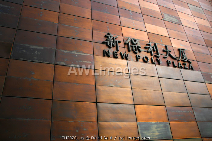 awl-images.com - China / China, Beijing. Bronze Facade of New Poly Plaza in Beijing, China.