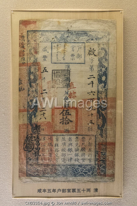 Paper money (Qing dynasty, circa 1800s), AD Shanghai Museum, People's Square, Shanghai, China