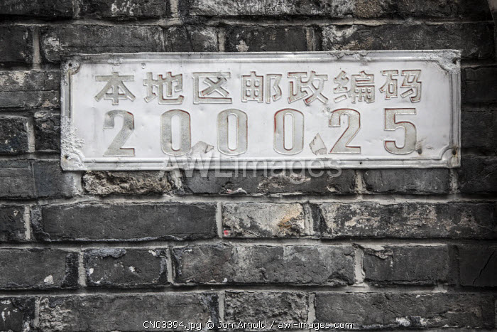 Street sign in Tianzifang, French Concession, Shanghai, China