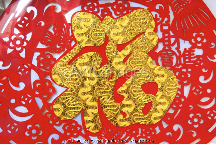 Chinese New Year Decoration With The Character For Blessing, Hong Kong, Special Administrative Region of the People's Republic of China
