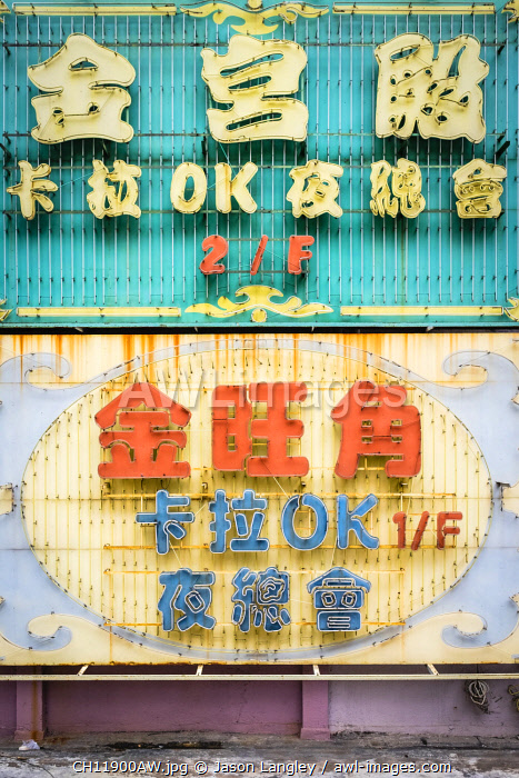 Colorful vintage neon sign with Chinese characters, Mong Kok, Kowloon, Hong Kong, China