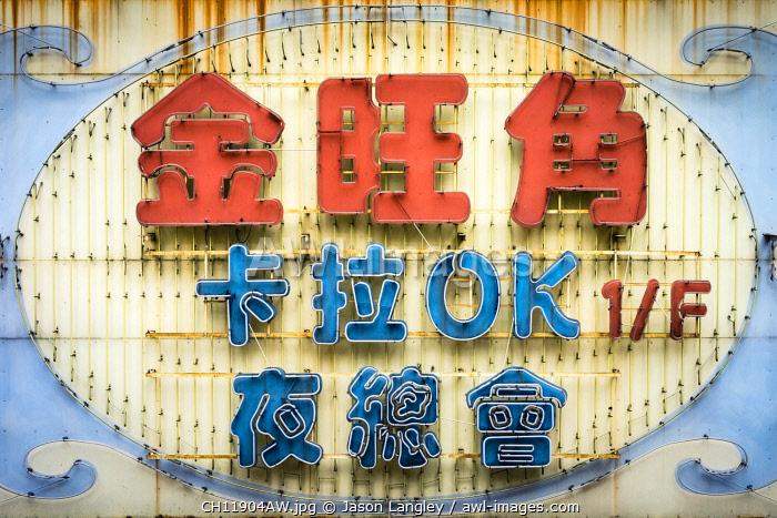 Colorful vintage neon sign with Chinese characters, Mong Kok, Kowloon, Hong Kong, China