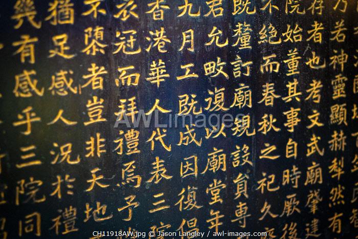 Chinese characters, Man Mo Temple, Sheung Wan, Central District, Hong Kong Island, Hong Kong, China