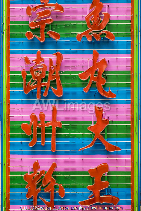 Colorful neon sign with Chinese characters, Central District, Hong Kong Island, Hong Kong, China